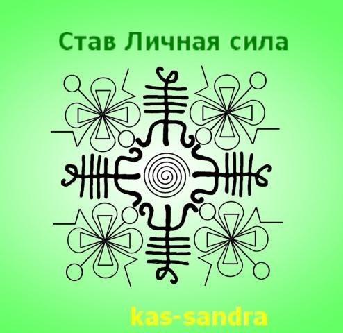 """Став """"Личная сила""""  - для быстрого набора энергии   (Автор: kas-sandra) 1211"""