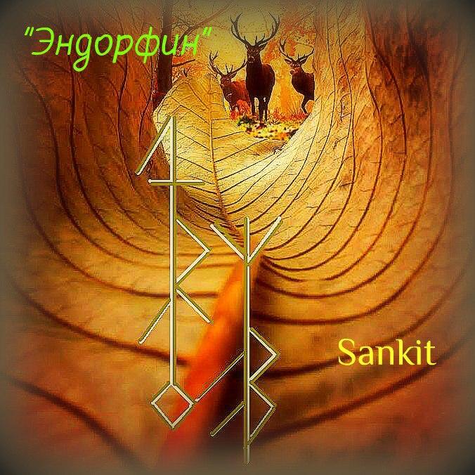 """Став """"Эндорфин""""    (Автор: Санкит) 3kmh2b10"""
