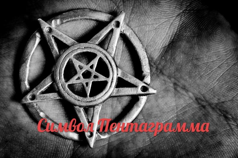 Символ Пентаграмма 5mqayj10