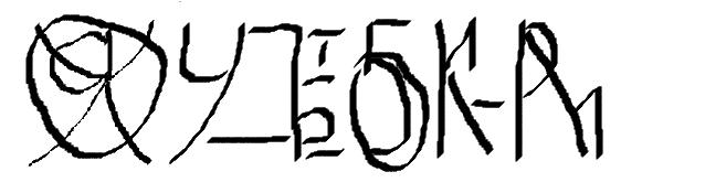 Печати пристрастия Yakh211
