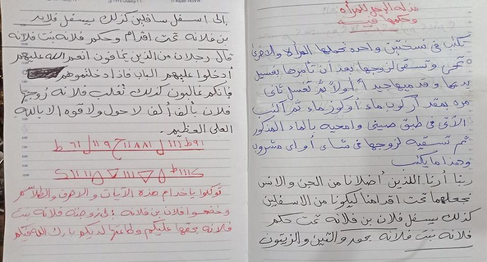 طاعة المرأه لزوجها وحكمها فيه  - صفحة 4 15152610