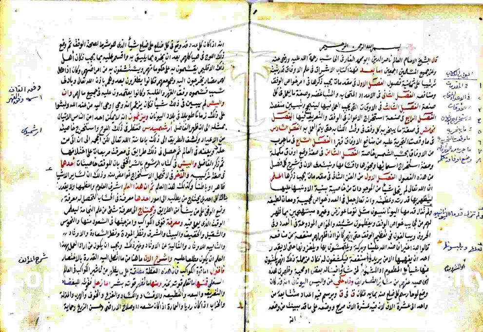 مخطوط رسالة الاشراق في الحساب وعلم الاوفاق 210