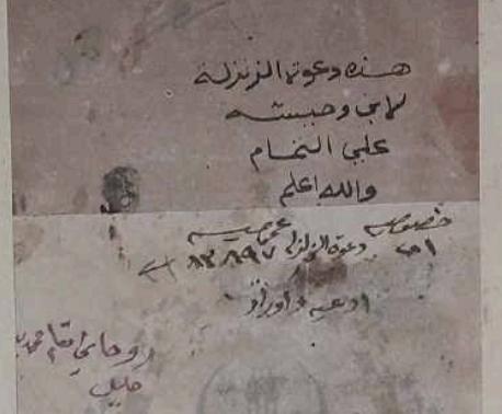 مخطوط دعوة الزلزله الصحيحه  _110