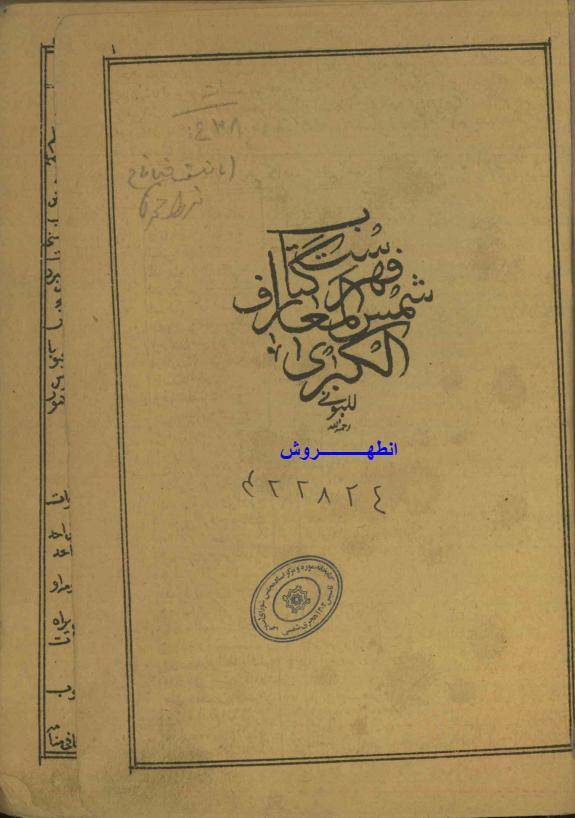 مخطوط شمس المعارف الكبري نسخه خاصه  A110