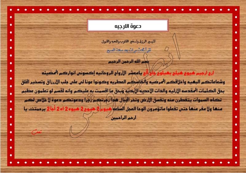 دعوة الارجيه لتيسير الرزق والقبول  Ayo12