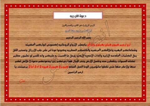 دعوة الارجيه لتيسير الرزق والقبول  - صفحة 2 Ayo11