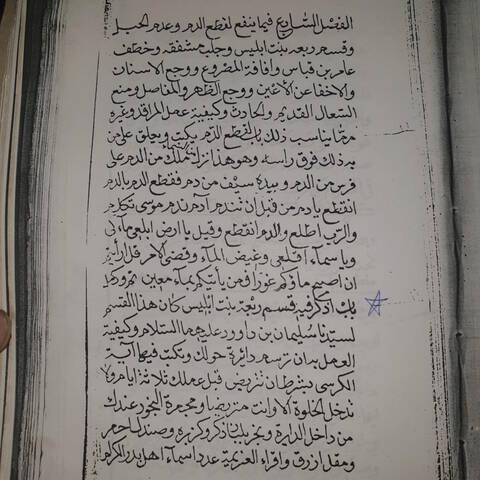 مخطوط كشف البراهين واثبات اليقين (كنز المعزمين) Eeeoei15