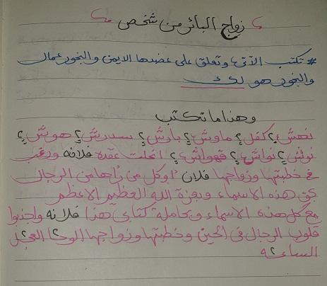 زواج البائر من شخص بعينه  Iy_aoi10
