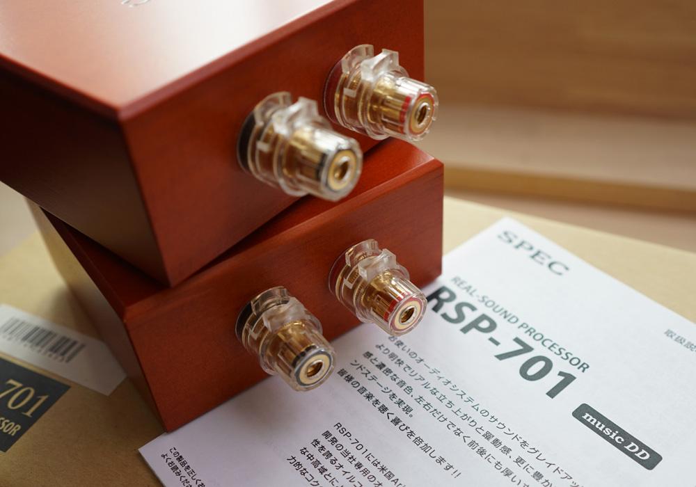 SPEC RSP-701 Sound Processor Rsp_0210