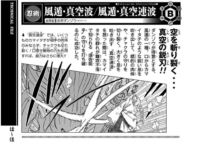 Jiraya vs 5 Mokubushins - Página 5 Danzo_12