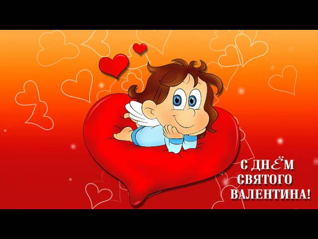 С Днем Святого Валентина!  Valja10