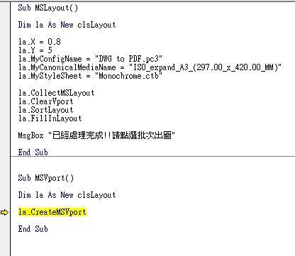 [分享]批次配置分圖工具(VBA) 210