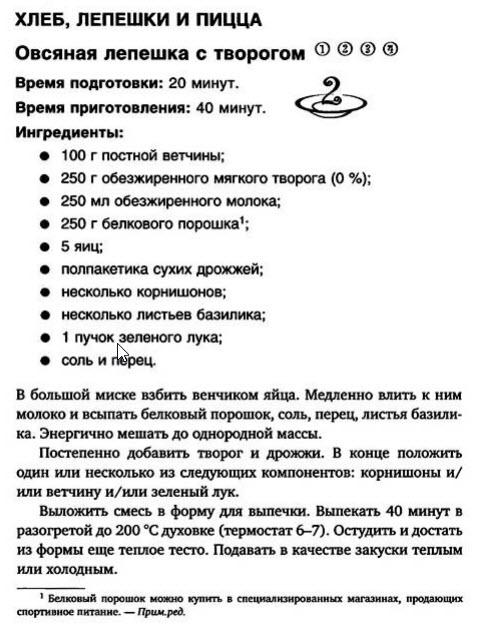 Хлеб доктора Дюкана 122