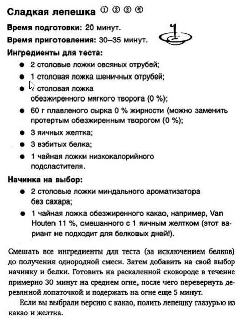 Хлеб доктора Дюкана 124