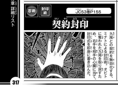 Outro jutsu criado por Minato F4tzly10