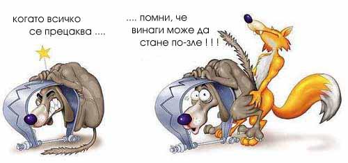 Карикатури!!!!! 9121k10