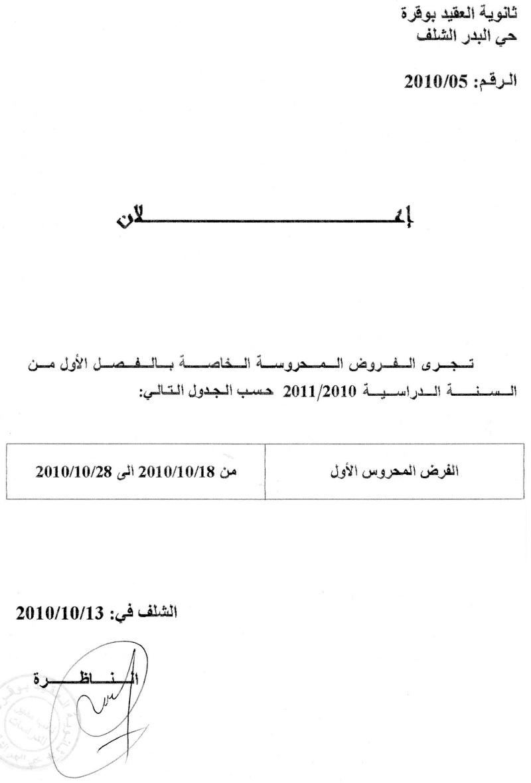 العام الدراسي 2010/2011 : فترة الفروض المحروسة الأولى للفصل الأول Img15810