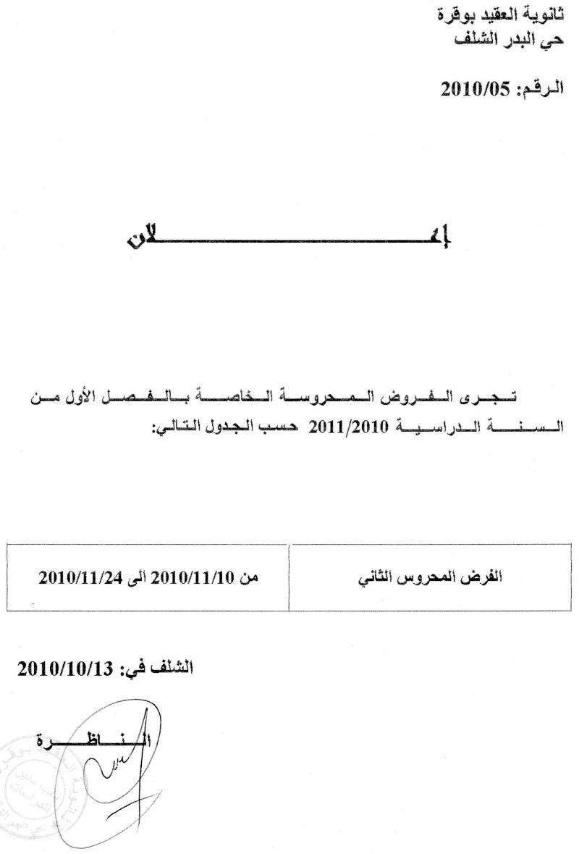 العام الدراسي 2010/2011 : فترة الفروض المحروسة الثانية للفصل الأول Img15811