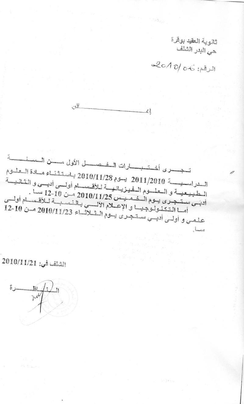 العام الدراسي 2010/2011 : امتحانات الفصل الأول Img16110