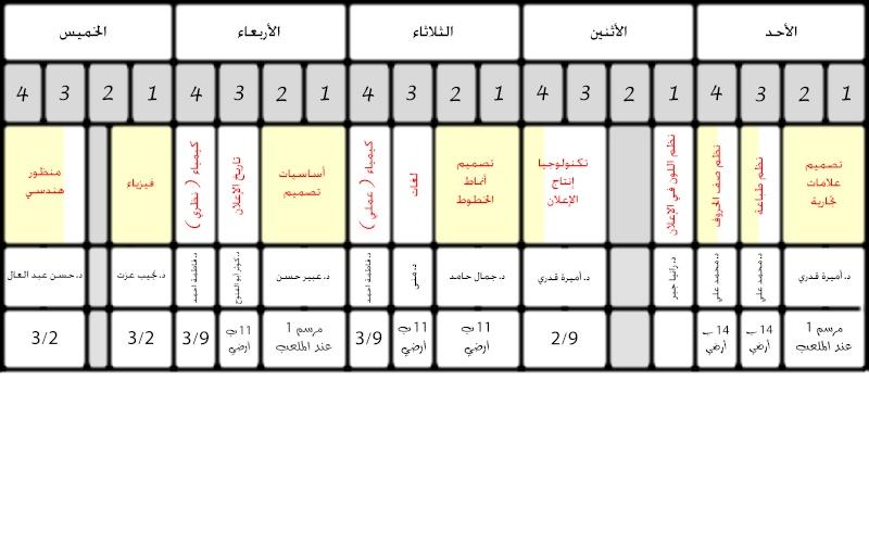 جدول الدراسة - أولى جرافيك Oouu_10