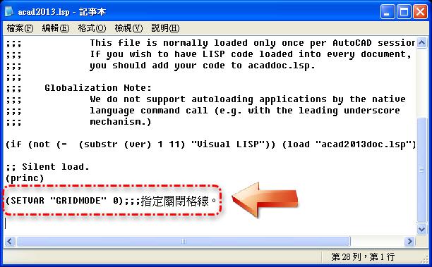 [討論]2013開啟畫面可以不要有線格嗎? 00111
