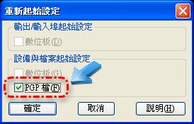 [教學]AutoCAD不為人知的秘技-啟動應用程式(自訂) 00310