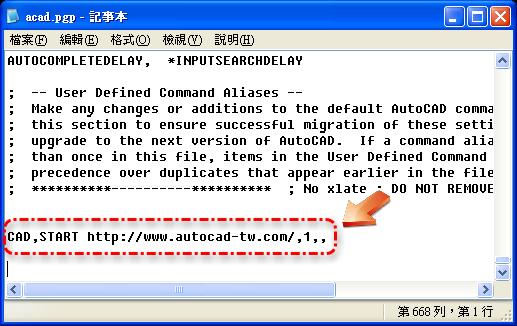 [教學]AutoCAD不為人知的秘技-啟動應用程式(自訂) 00410