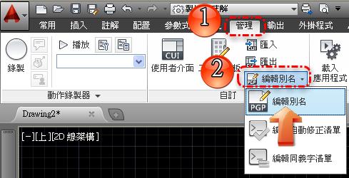 [教學]AutoCAD不為人知的秘技-啟動應用程式(自訂) 00510