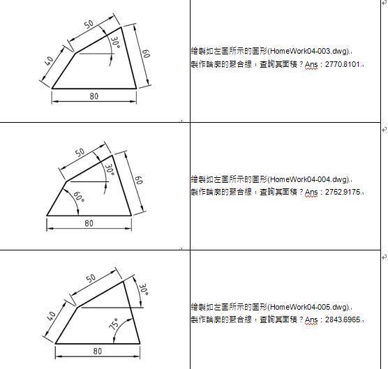 [討論]請問這3個圖怎麼畫..挑戰看看巴 11110