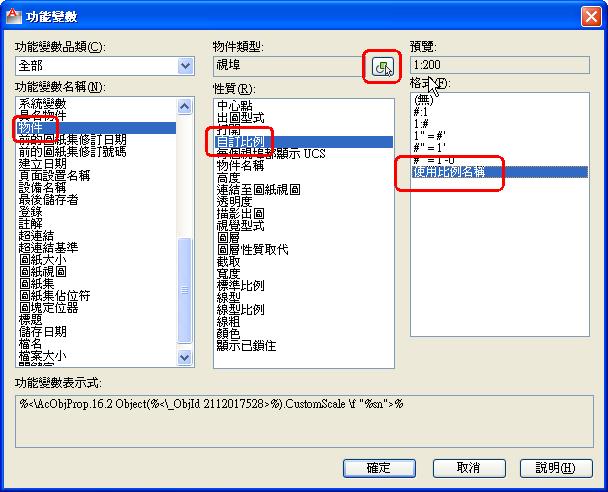 [討論]功能變數裡面視埠比例設定 Aoc_116