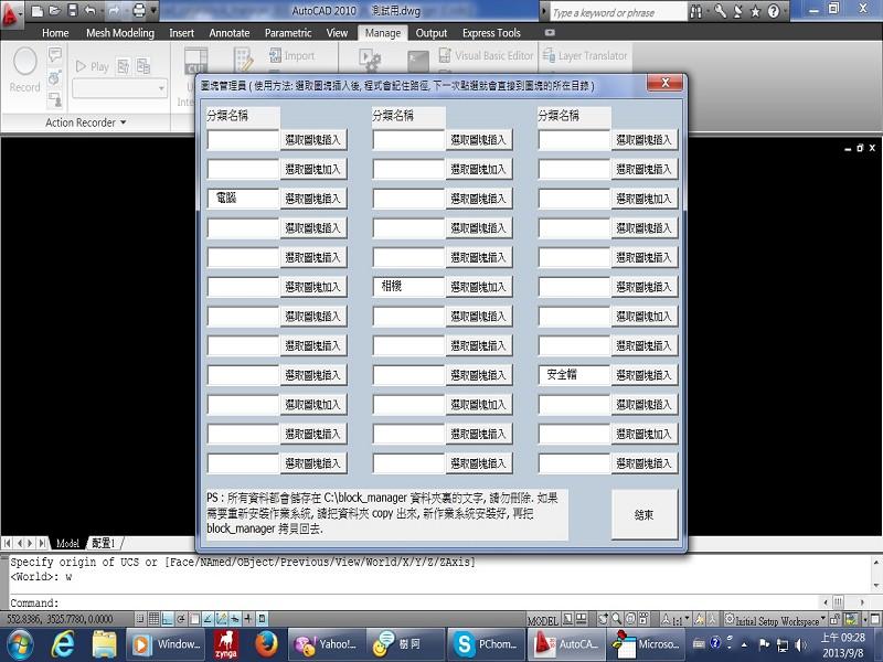 [教學]VBA 基本程式 拉泡泡 001 Block_10