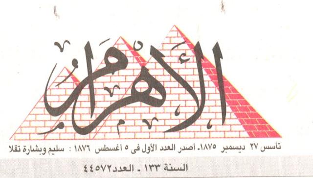 أقوال وصور الصحف.. ملف وثائقى حول ملف أرض النادى 010