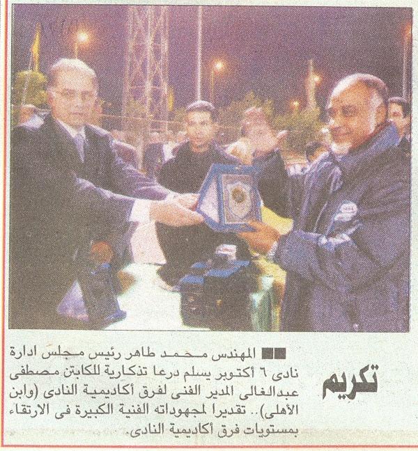 أقوال وصور الصحف.. ملف وثائقى حول ملف أرض النادى 0513