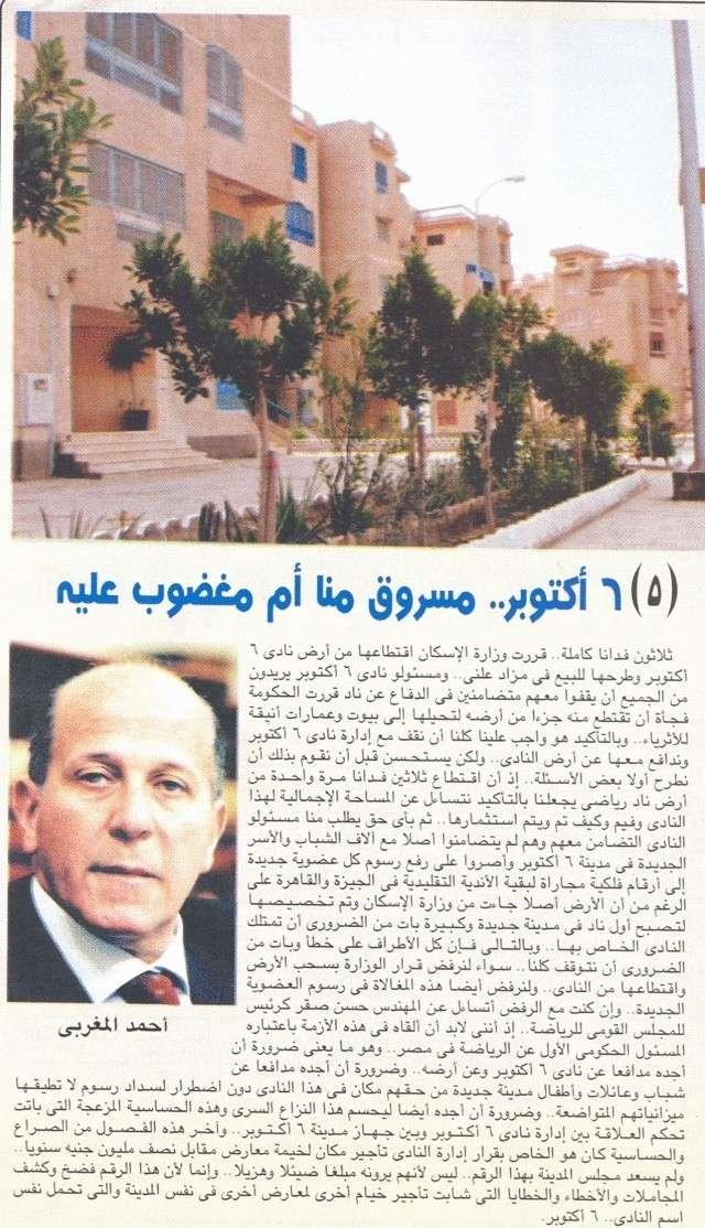 أقوال وصور الصحف.. ملف وثائقى حول ملف أرض النادى Ahram_10