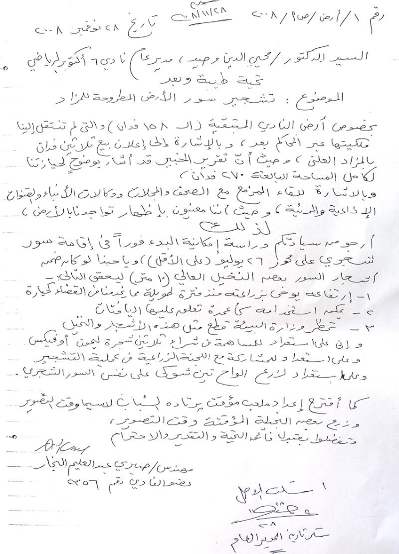 أرض النادي من حق أولادي ... ننتظر مشاركاتكم وأرائكم - صفحة 2 Dsc08510