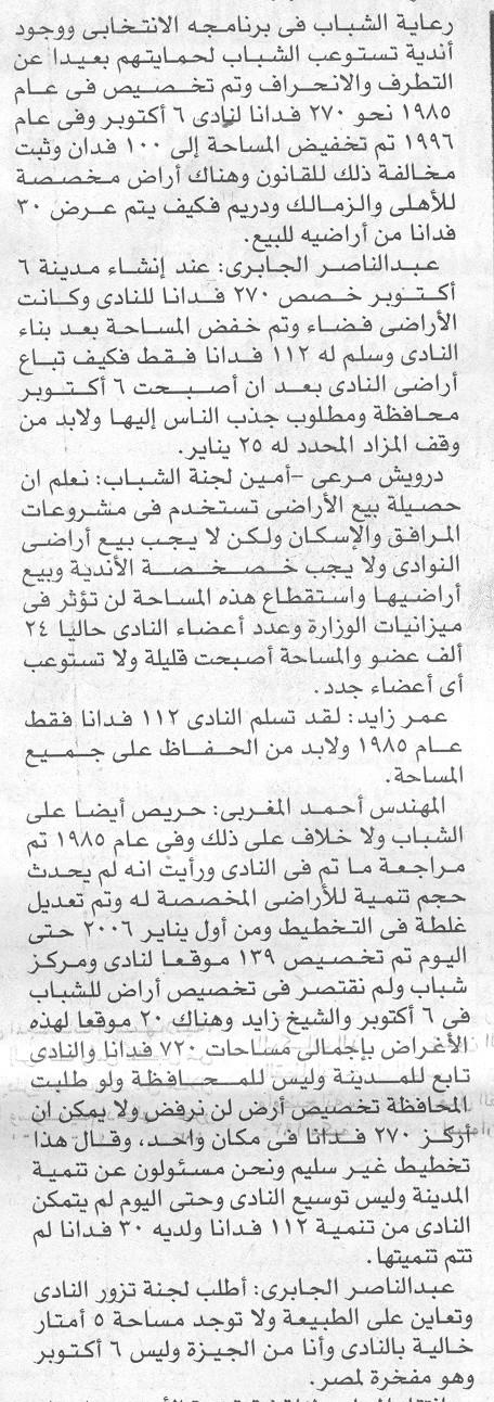 أقوال وصور الصحف.. ملف وثائقى حول ملف أرض النادى Gamhor10