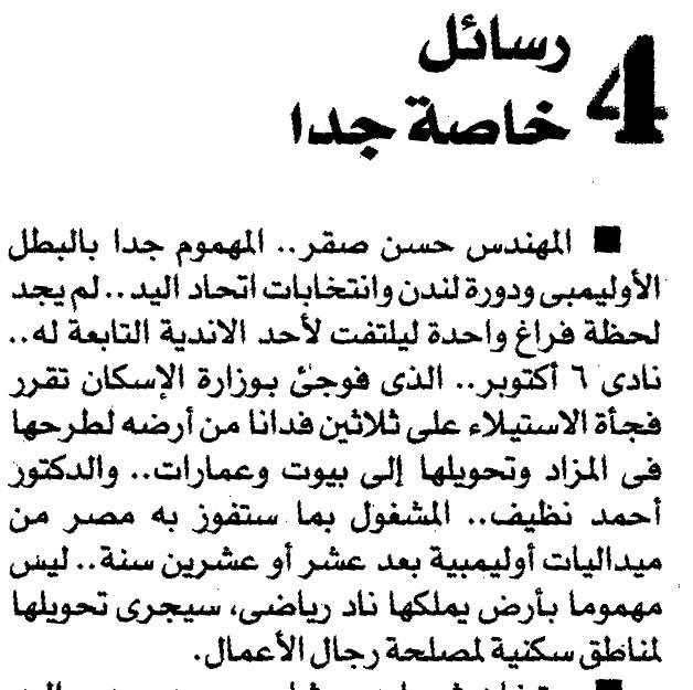 أقوال وصور الصحف.. ملف وثائقى حول ملف أرض النادى Masry_12