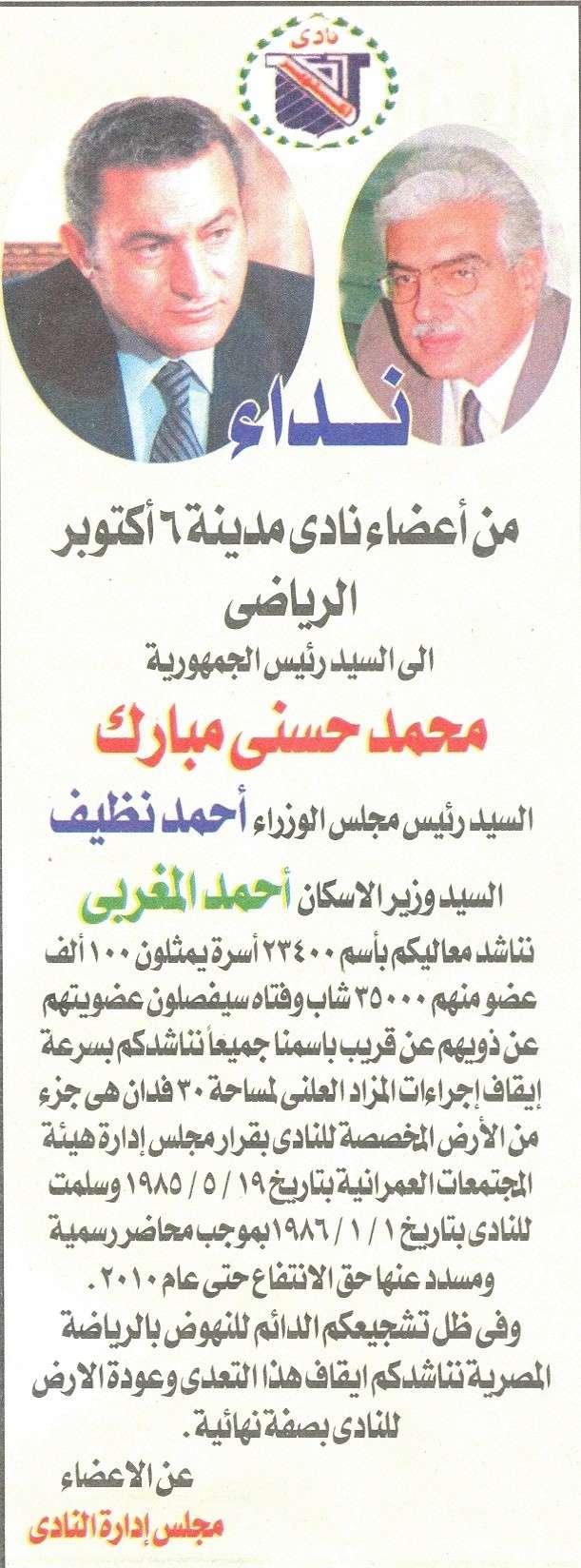 أقوال وصور الصحف.. ملف وثائقى حول ملف أرض النادى Shasb_10