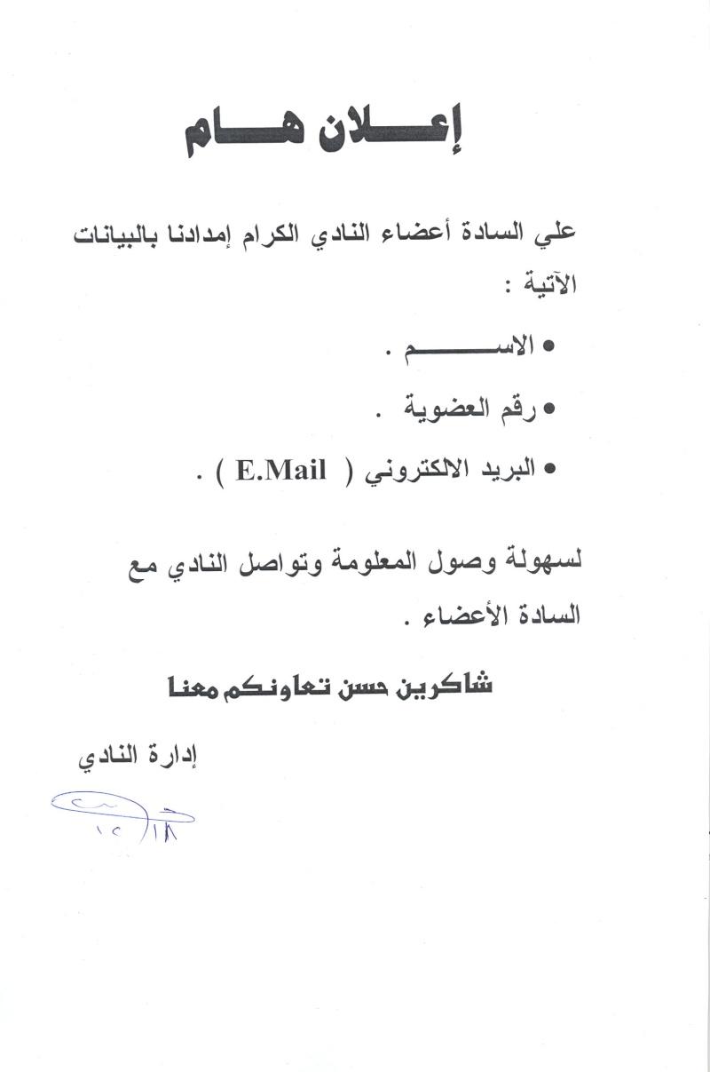 إعلان للسادة أعضاء النادي Untitl36