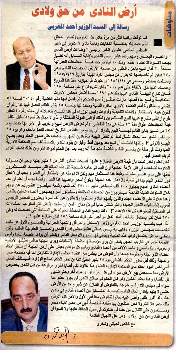 أقوال وصور الصحف.. ملف وثائقى حول ملف أرض النادى Wahid-10