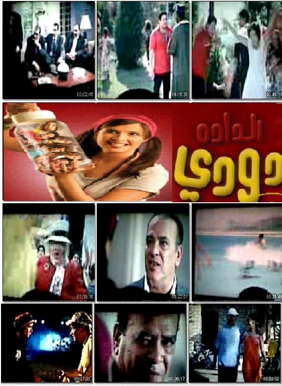 فيلم الدادة دودى ( ياسمين عبد العزيز ) بجودة عالية بمساحة 210 ميجا 805a0510