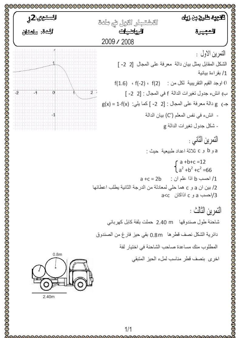 الاختبار الاول 2 رياضي 2m000010