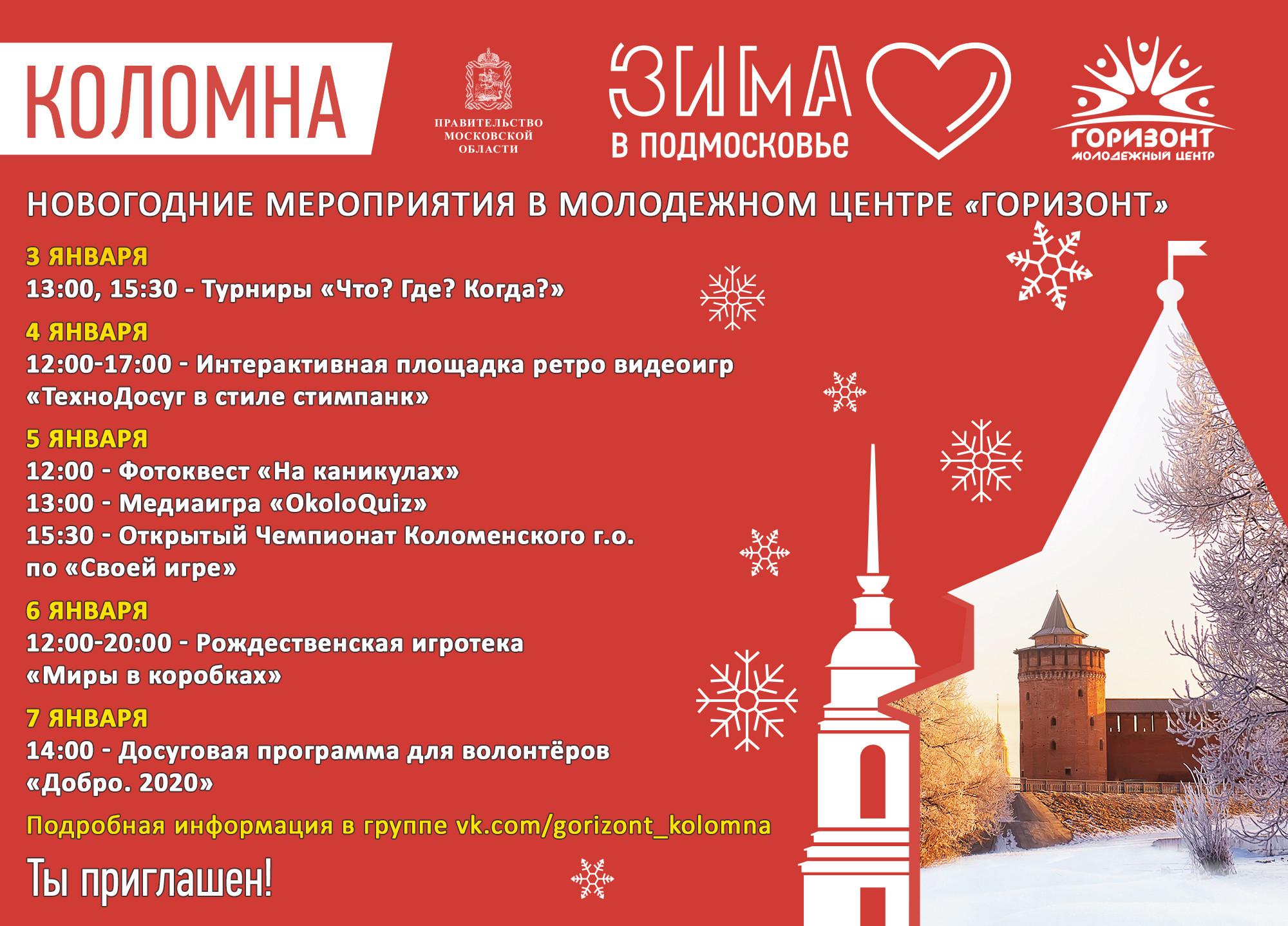 """Январь 2020 в молодёжном центре """"Горизонт"""" Ai-2_310"""