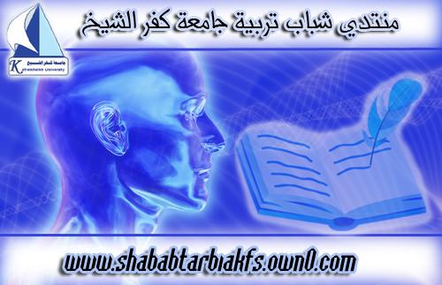 منتدى شباب تربية كفر الشيخ