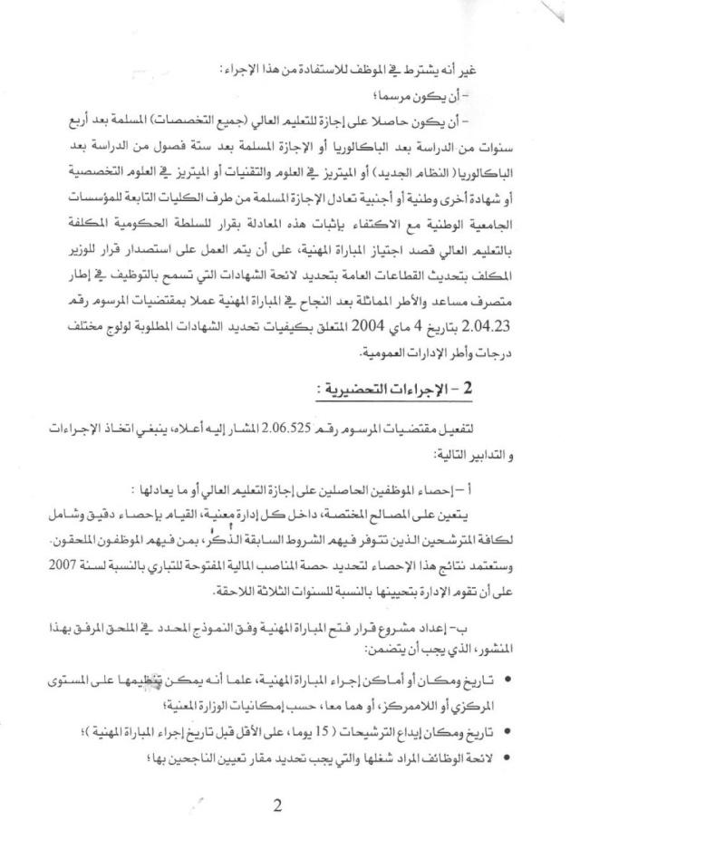 Régularisation des diplômés en cours de carrière Page211