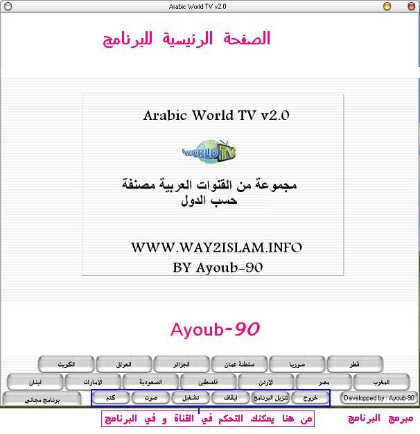 اكثر من 150قناة عربية فى برنامج صغير جدا ومجانى ومباشر Img-1910