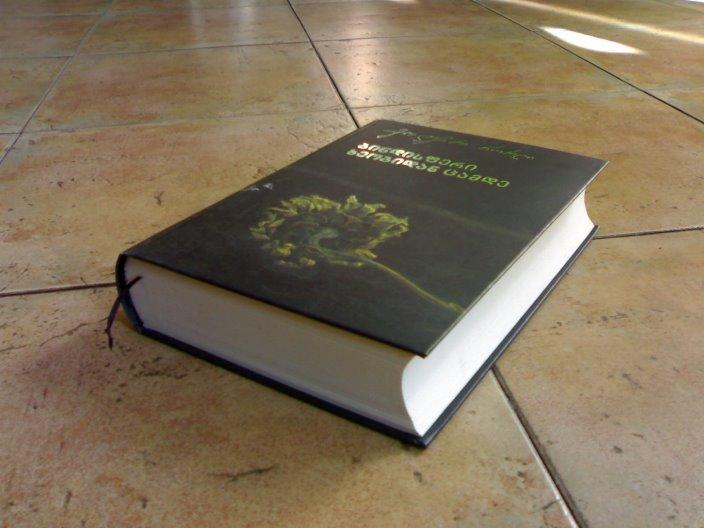 წიგნები და ავტოგრაფები - Page 5 00210