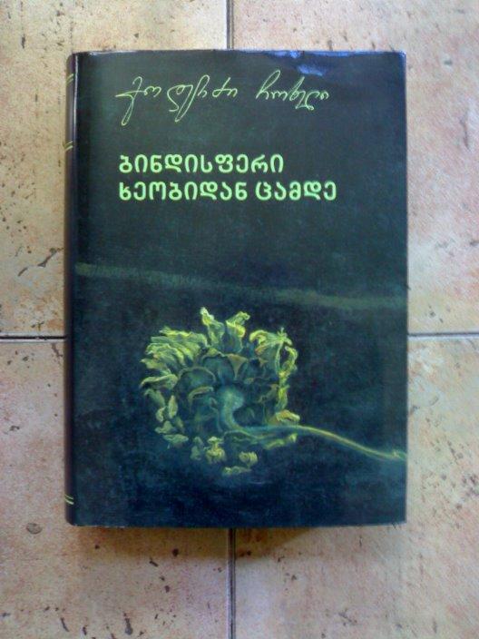 წიგნები და ავტოგრაფები - Page 5 00410