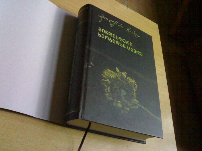 წიგნები და ავტოგრაფები - Page 5 0110