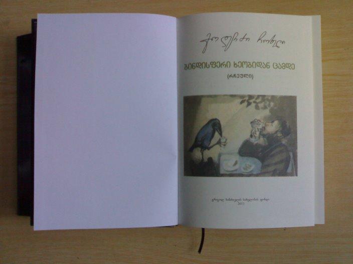 წიგნები და ავტოგრაფები - Page 5 0410